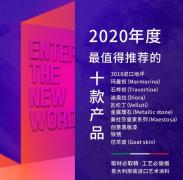 【款款经典】威罗2020年最值得拥有的十款产品!